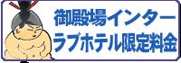 御殿場インターラブホテル限定料金